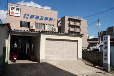 新潟三新軒本社の画像