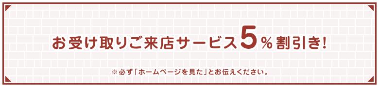 お受け取りご来店サービス5%割引き!