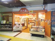 1号売店(本店)の画像
